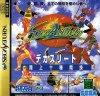 Sega Saturn - Decathlete