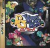 Sega Saturn - DJ Wars