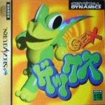 Sega Saturn - Gex