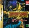 Sega Saturn - Ghen War