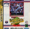 Sega Saturn - Hideo Nomo World Series Baseball