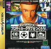 Sega Saturn - J League Pro Soccer Club Wo Tsukuro