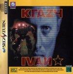 Sega Saturn - Krazy Ivan