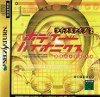 Sega Saturn - Lifescape 2 Body Bionics