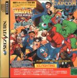 Sega Saturn - Marvel Superheroes vs Street Fighter
