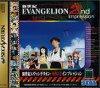 Sega Saturn - Neon Genesis Evangelion 2nd Impression