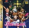 Sega Saturn - Pretty Fighter X