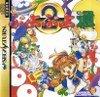 Sega Saturn - Puyo Puyo 2