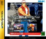 Sega Saturn - Real Bout Fatal Fury Best Collection