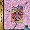 Sega Saturn - Sakura Taisen Hanagumi Tsushin