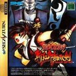 Sega Saturn - Samurai Spirits 3 - Zankuro Musouken