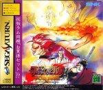Sega Saturn - Samurai Spirits 4 - Amakusas Revenge plus RAM