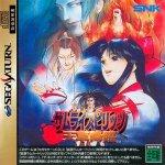 Sega Saturn - Samurai Spirits 4 - Amakusas Revenge