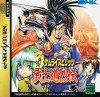Sega Saturn - Samurai Spirits RPG