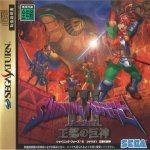 Sega Saturn - Shining Force 3 Scenario 1