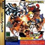 Sega Saturn - Street Fighter Zero 3