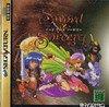 Sega Saturn - Sword and Sorcery