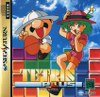 Sega Saturn - Tetris Plus