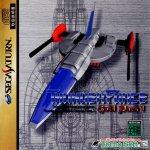 Sega Saturn - Thunder Force Gold Pack 1
