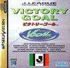 Sega Saturn - Victory Goal