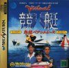 Sega Saturn - Virtual Kyotei