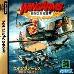 Sega Saturn - Wing Arms