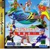 Sega Saturn - Winter Heat