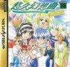 Sega Saturn - Yukyu Gensokyoku