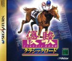 Sega Saturn - Yushun Classic Road