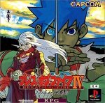 Sony Playstation - Breath of Fire 4