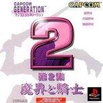 Sony Playstation - Capcom Generation 2