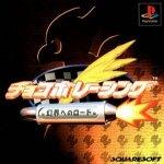 Sony Playstation - Chocobo Racing