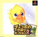 Sony Playstation - Chocobos Dungeon 2