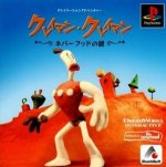 Sony Playstation - Clayman - The Mystery of Neverhood