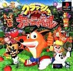 Sony Playstation - Crash Bandicoot Carnival