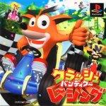 Sony Playstation - Crash Bandicoot Racing