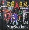 Sony Playstation - Dynasty Warriors
