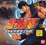 Sony Playstation - Fist of the North Star