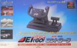 Sony Playstation - Sony Playstation Japanese Jet de Go Controller Boxed