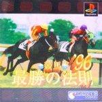 Sony Playstation - Keiba Saisho no Housoku 96