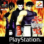Sony Playstation - Kensei - Sacred Fist