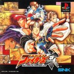 Sony Playstation - King of Fighters KYO
