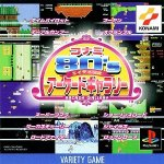 Sony Playstation - Konami 80s Arcade Gallery