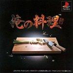 Sony Playstation - Ore no Ryouri