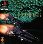 Sony Playstation - Philosoma