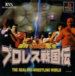 Sony Playstation - Pro Wrestling Sengokuten