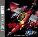 Sony Playstation - Raiden Project