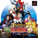Sony Playstation - Samurai Spirits RPG