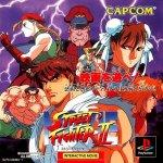 Sony Playstation - Street Fighter 2 Movie