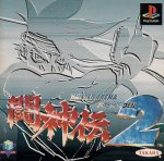 Sony Playstation - Toshinden 2